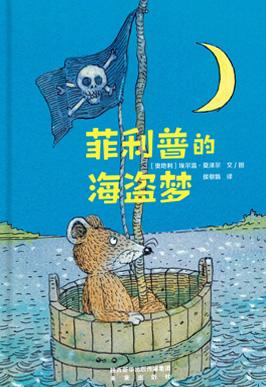 菲利普的海盗梦