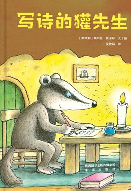 写诗的獾先生