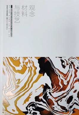 西安美术学院公共艺术