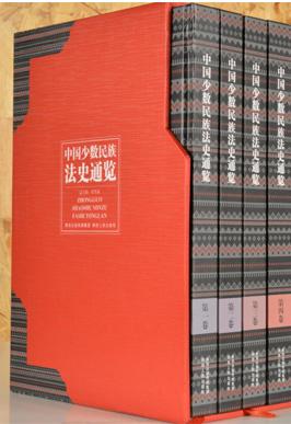 中国少数民族法史通览