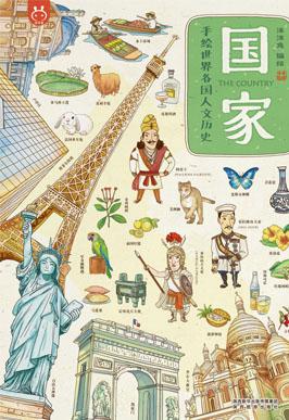 国家·手绘世界各国人