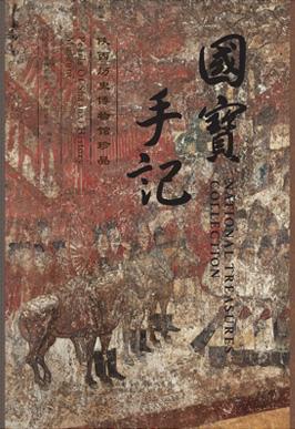 国宝手记:陕西历史博