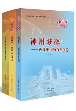 中国梦千年回想